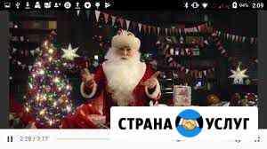 Видеопоздравления от Дедушки Мороза и Снегурочки Нерюнгри