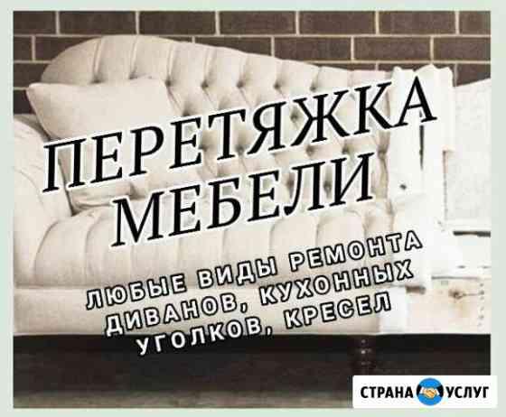 Перетяжка мебели, стульев Омск