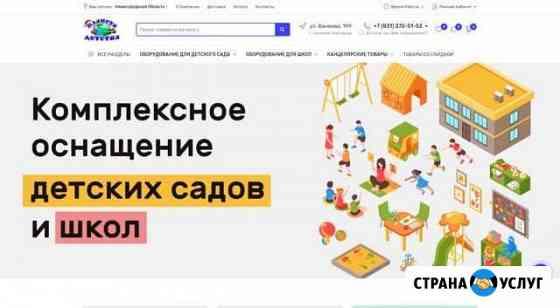 Создание сайтов I Продвижение сайтов I Веб дизайн Нижний Новгород
