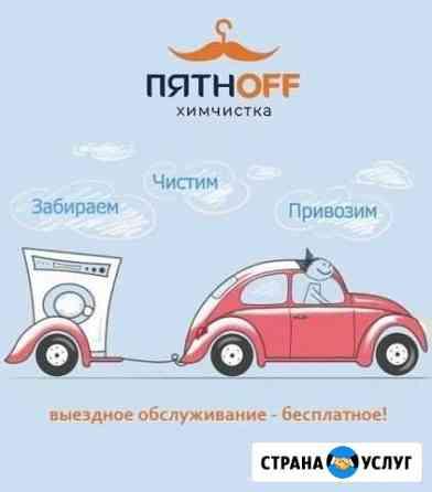 Химчистка Ковров и Ковровых изделий Нальчик