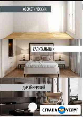 Ремонт Якутск