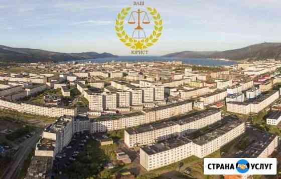 Магаданский юрист Магадан