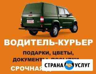 Водитель-курьер Екатеринбург
