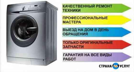 Ремонт стиральных машин на дому Астрахань