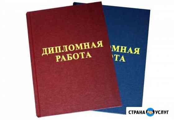 Переплет дипломов печать чертежей и сканирование Брянск