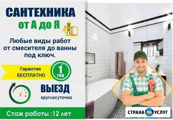 Услуги сантехника Анадырь