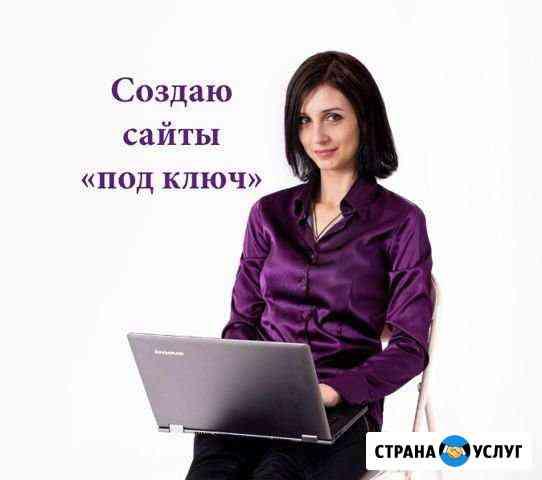 Создаю сайт под ключ в Казани Казань