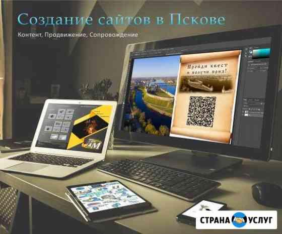 Создание сайтов под ключ в Пскове Псков