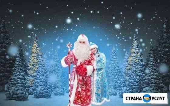 Дед Мороз и Снегурочка в гости к вам Кропоткин