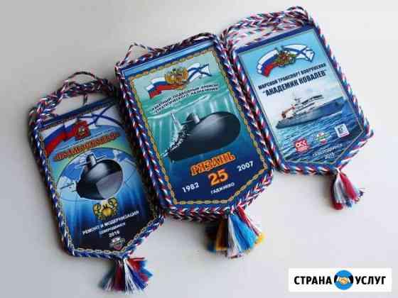Изготовление вымпелов Северодвинск