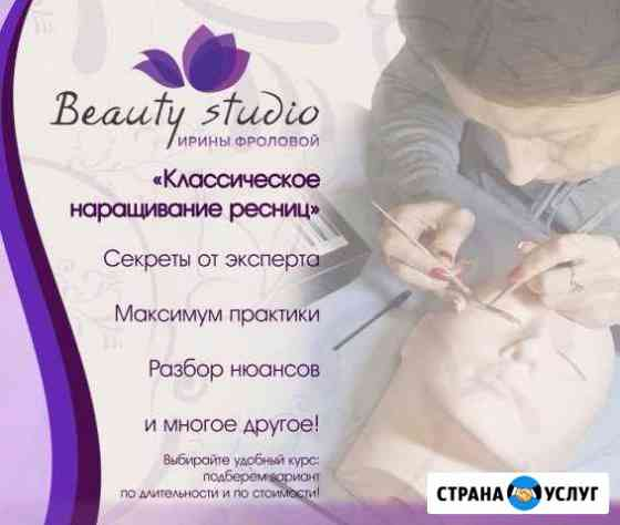 Обучение наращиванию ламинированию ресниц Шугаринг Нижний Новгород