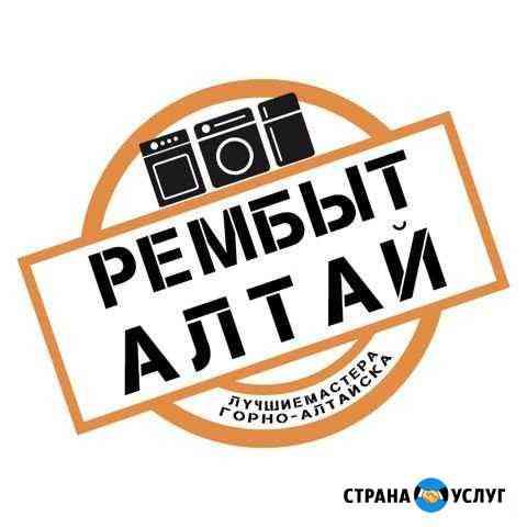 Ремонт стиральных машин холодильников электроплит Горно-Алтайск