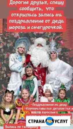 Поздравление на дом от Деда Мороза и Снегурочки Новокузнецк