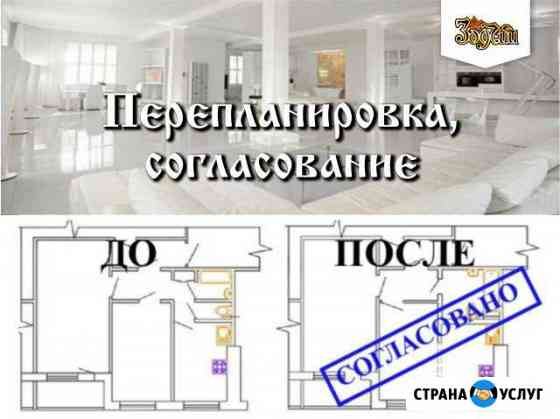 Перепланировка, согласование, проект Петропавловск-Камчатский