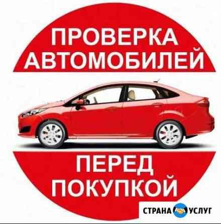 Автоподбор / Выездная диагностика авто / Осмотр Великий Новгород