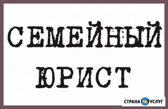 Юрист в Подольске. Доступность. Надежность Подольск