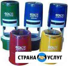 Изготовление печатей, штампов Казань