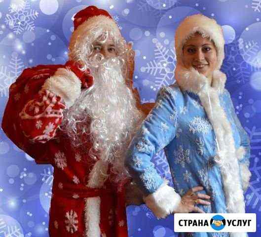 Дед Мороз и Снегурочка Псков
