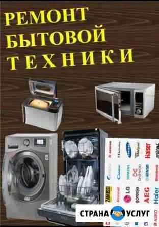 Ремонт бытовой техники Зеленчукская