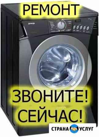 Ремонт стиральных машин Ленинск-Кузнецкий