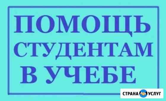 Студентам : помощь и консультации Южно-Сахалинск