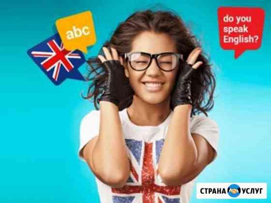 Курсы английского языка Стерлитамак