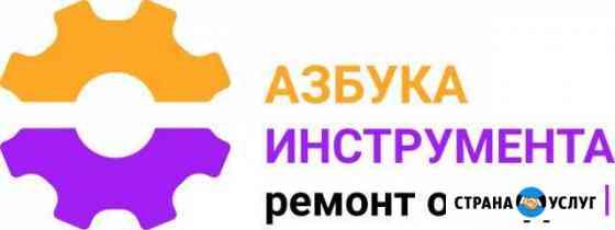 Ремонт электро и бензоинструмента, садовой техники Екатеринбург