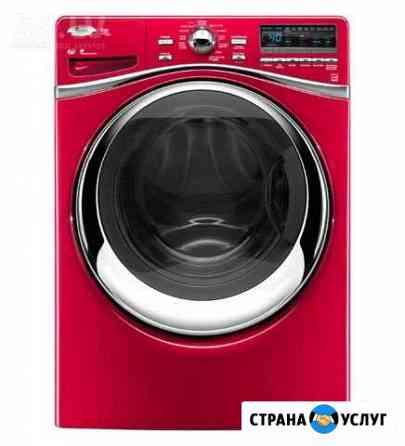 Ремонт стиральных машин и водонагревателей Ульяновск