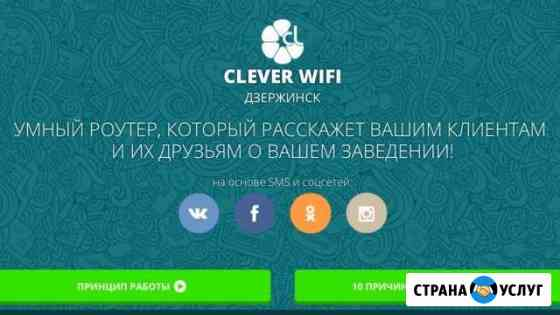 Авторизация WiFi сетей через смс и соц. сети Нижний Новгород
