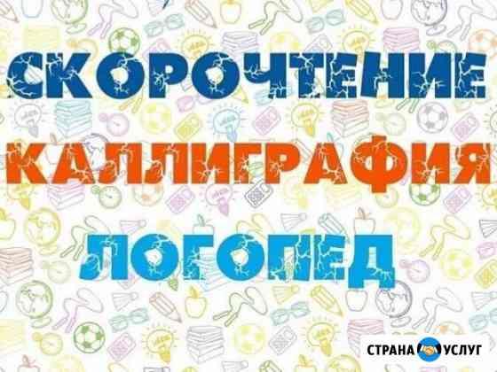 Логопед Брянск
