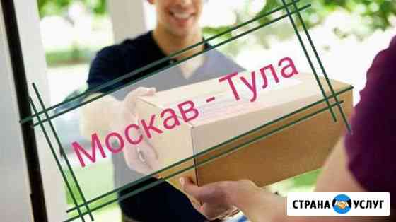 Курьерские услуги Тула - Москва - Тула Тула