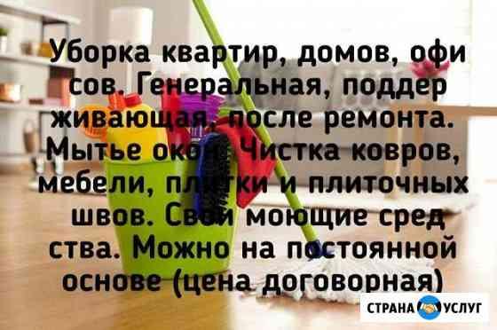 Уборка квартир, коттеджей, офисов Липецк
