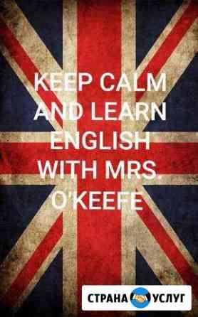 Обучение английскому по Skype Краснодар