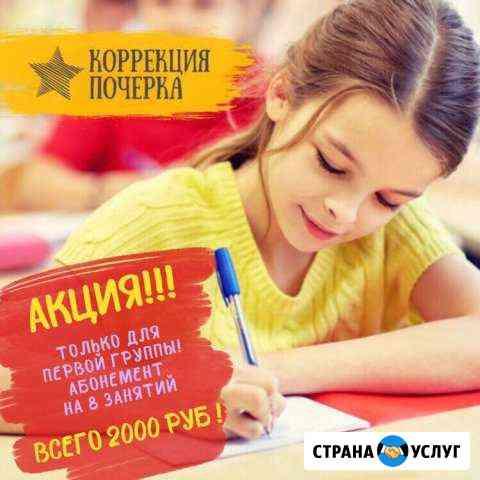 Коррекция почерка. Занятия для детей Череповец