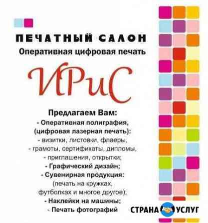 Печатные услуги Ижевск