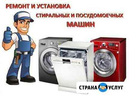 Ремонт стиральных машин и холодильников Пермь