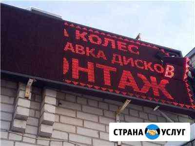Ремонт и настройка бегущих строк Ростов-на-Дону