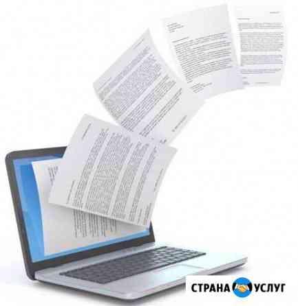 Оформление командировочных документов Чита