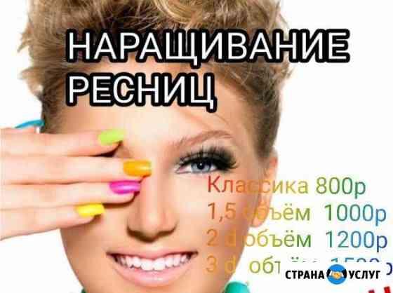 Наращивание ресниц Комсомольск-на-Амуре
