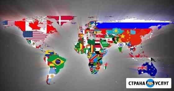 Доставка в/из США,канада,европа,азия Москва