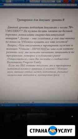 Тренировки Нижний Новгород