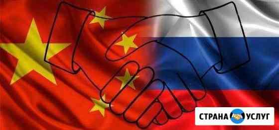 Доставка из Китая Находка
