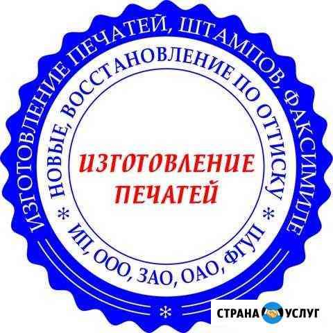 Печати и штампы Киров