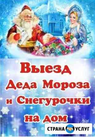 Дед Мороз и Снегурочка Йошкар-Ола