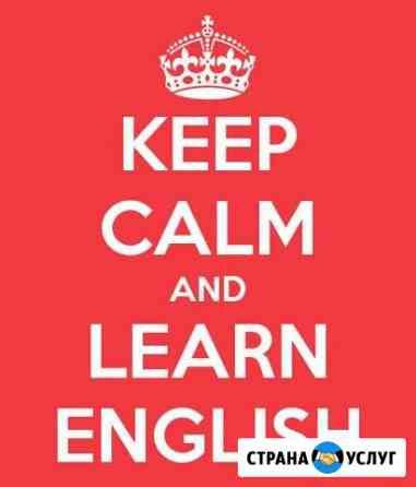 Английский язык - репетитор Skype Москва