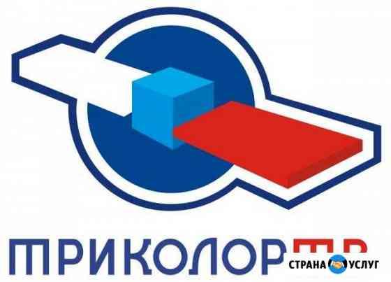 Установка, ремонт Триколор, НТВ+, МТС, цифровые Брянск