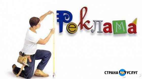 Монтаж и установка наружной рекламы Краснодар