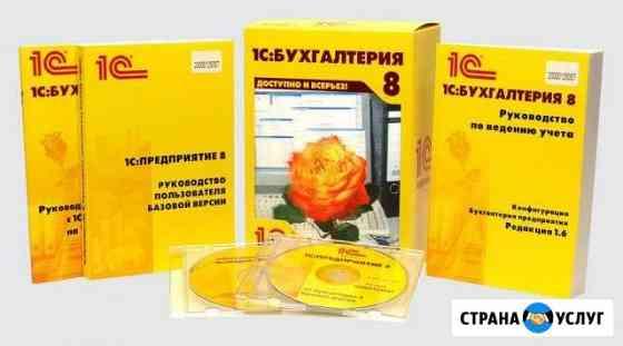 Установка и обслуживание 1C,онлайн кассы, эцп, офд Владикавказ