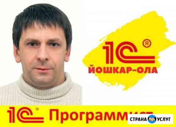 Программист 1С Йошкар-Ола