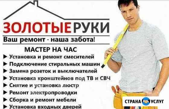 Мастер на час Курск